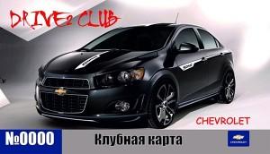 Chevrolet drive club