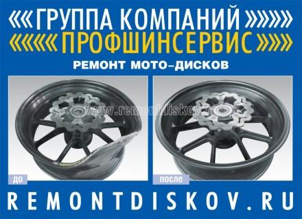 'Мото диски: ремонт и шиномонтаж