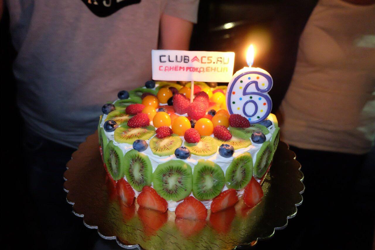 День рождения клуба Citroen-C5