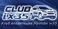 Клуб владельцев Hyunday ix35