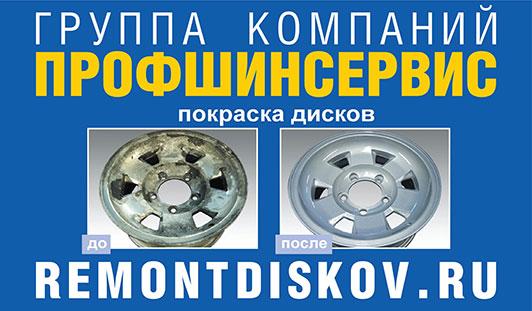 Покраска дисков