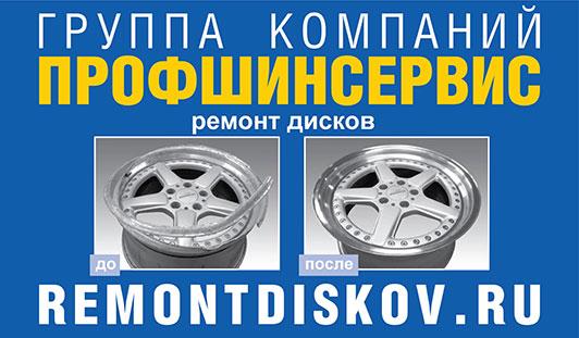 Ремонт дисков